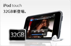 promo_ipodtouch080205.jpg