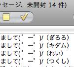 mixi_spam