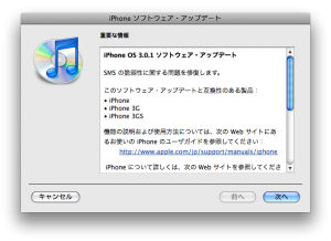 iPhoneOS3.0.1